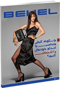 best-bag3
