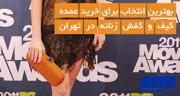 خرید عمده کیف و کفش زنانه در تهران-min
