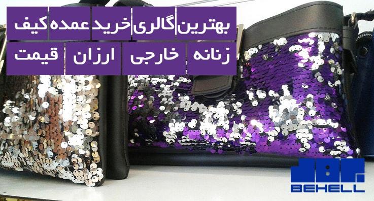 روش جدید خرید کیف زنانه عمده ارزان قیمت 1