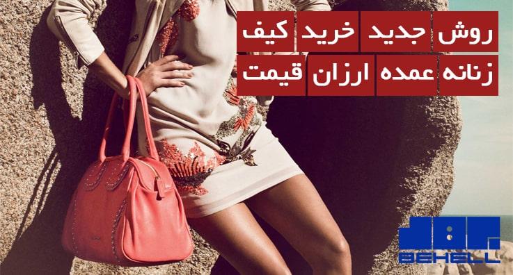 روش جدید خرید کیف زنانه عمده ارزان
