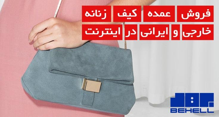 فروش عمده کیف زنانه ایرانی در اینترنت