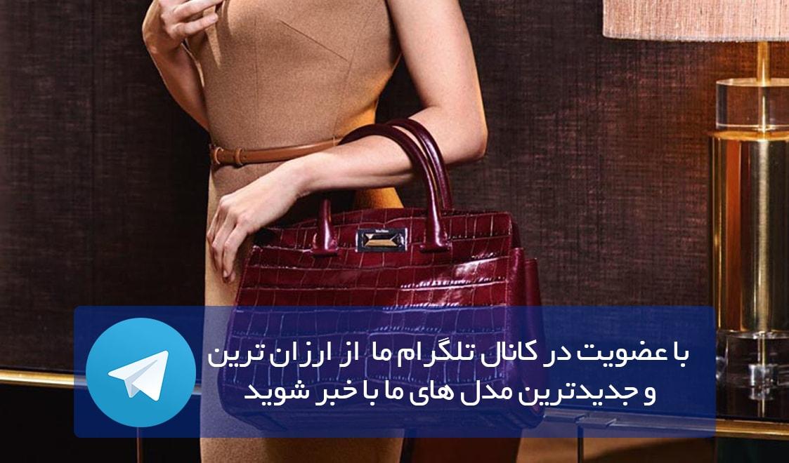 کیف زنانه عمده ای ارزان